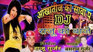 New Rajasthani Song 2017 | Aakhatij ka Sawa P Dj Raju Ko Baje | New Hindi Song 2017