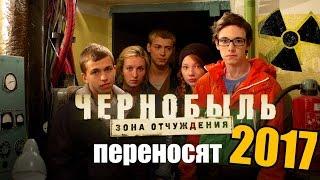 Чернобыль Зона Отчуждения 2 сезон перенесли до 2017 года