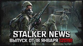 STALKER NEWS (Выпуск от 18.01.19)