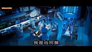 #685【谷阿莫】5分鐘看完2017演員你大多都認識的電影《機器之血》