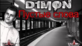 D1MON - ПУСТЫЕ СЛОВА 2013