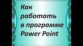 Как работать в программе Power Point