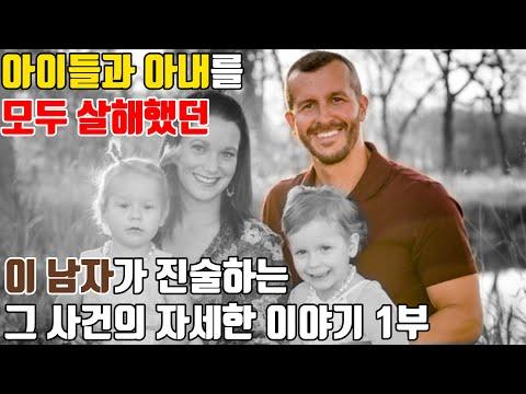 [유튜브] 자신의 아내와 3, 4살인 두 딸을 무참히 살해한 '크리스 왓츠'