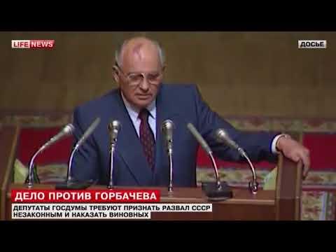 На Горбачёва могут завести дело, а могут и не завести  😂