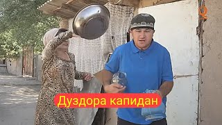 Мугамбо   Дуздора Капидан Приколи нав 2019