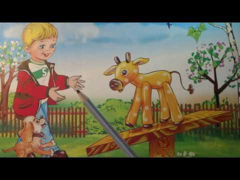 """Стихи Агнии Барто. Стих: """"Бычок"""" Развивающие занятие для детей 1,5-3 года."""