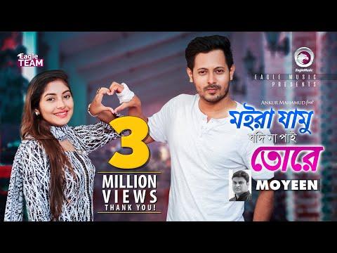 Download Moira Jamu Jodi Na Pai Tore | Ankur Mahamud Feat Moyeen | Bangla New Song 2018 | Official Video HD Mp4 3GP Video and MP3