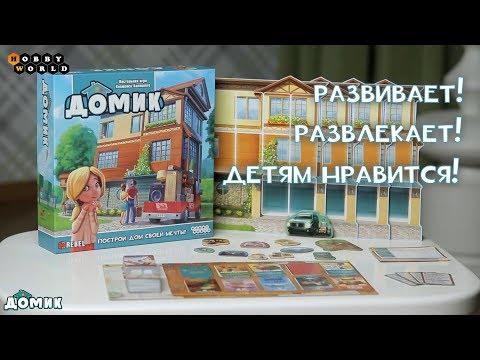 """Обзор настольной игры """"Домик"""""""