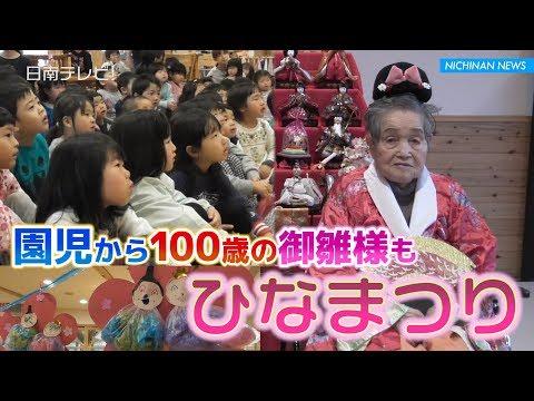 園児から100歳の御雛様まで ひなまつり楽しむ(宮崎県日南市)