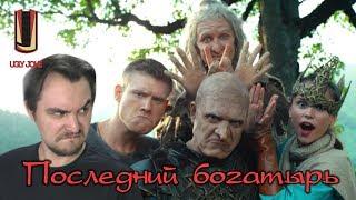 ТРЕШ ОБЗОР фильма Последний богатырь (2017) И вновь БОМБАНУЛО!!!