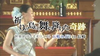 世界的ヴァイオリニスト五嶋みどりin長崎