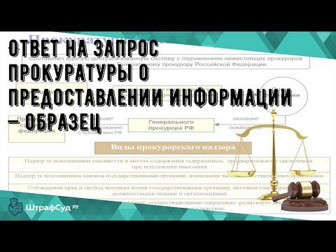 Ответ на запрос прокуратуры о предоставлении информации — образец