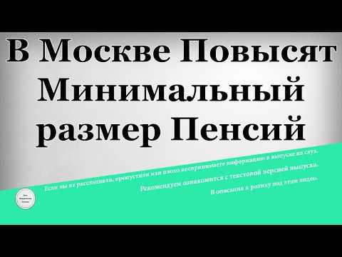 В Москве Повысят Минимальный размер Пенсий