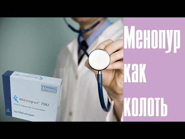 Видео Менопур
