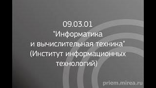"""09.03.01 """"Информатика и вычислительная техника"""" (Институт информационных технологий)"""