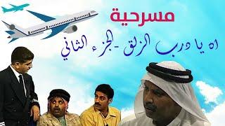 مسرحية اه يادرب الزلق - الجزء الثاني HD