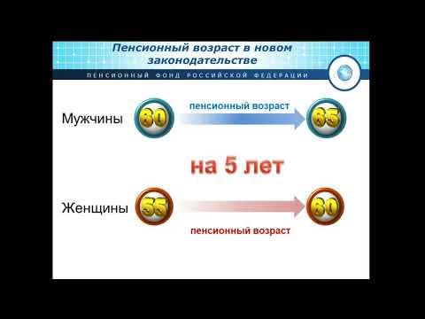 Онлайн-лекция «Обеспечение пенсионных прав граждан»