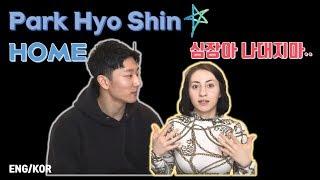 거니와 마르 Home 리액션   Reaction To Home By Park Hyoshin 박효신   국제커플 Interracial Couple AMWF