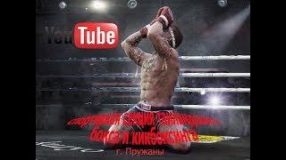 Спортивная секция таиландского бокса кикбоксинга г.Пружаны