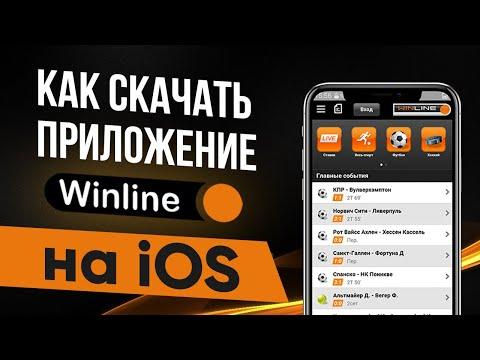 Приложение Винлайн на айфон – обзор мобильного приложения Winline