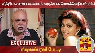 #Exclusive : வித்தியாசமான புகைப்படங்களுக்காக மெனக்கெடுவார் சில்க் -  ஸ்டில்ஸ் ரவி | Silk Smitha