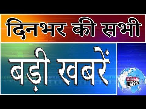 आज की 20 बड़ी खबरें | Today breaking news | speed news | Headlines | Hindi Samachar