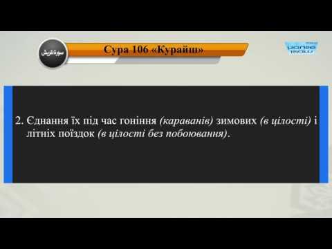 Читання сури 106 Курайш (Курайшити) з перекладом смислів на українську мову (Джаман аль-Усеймі)