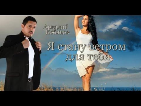 Его хочется слушать бесконечно ! Аркадий Кобяков Я  стану ветром для тебя (прикольная песня)