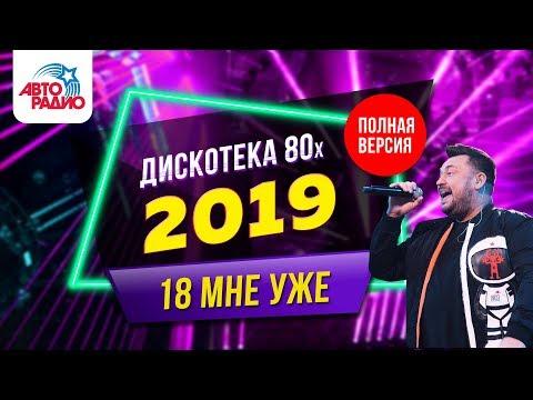 , title : '🅰️ Дискотека 80-х (2019) Фестиваль Авторадио (запись трансляции шоу)'