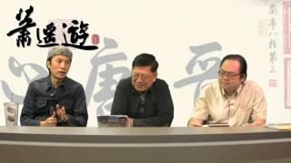 蕭生、黃子華話當年〈蕭遙遊〉2016-04-18 a