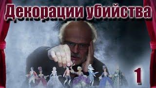 ДЕКОРАЦИИ УБИЙСТВА (HD) - детектив - 1 серия