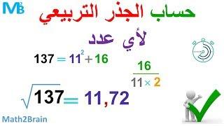 مازيكا Square root طريقة حساب الجذر التربيعي لأي عدد تحميل MP3