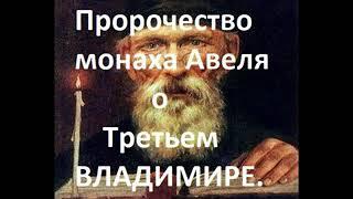 ПРОРОЧЕСТВО МОНАХА АВЕЛЯ О ТРЕТЬЕМ ВЛАДИМИРЕ.Радеев Владимир(муже)