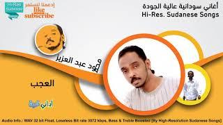 تحميل اغاني محمود عبد العزيز - العجب | جودة عالية MP3