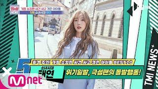 Mnet TMI NEWS [49회] ※분노 주의※ 무대 난입 극성팬 때문에 큰 사고 당할 뻔한 소녀시대 태연! 200708 EP.49