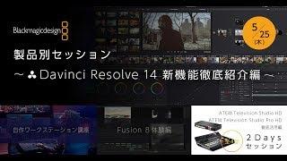 ブラックマジックデザイン製品別セッション~DaVinci Resolve 14 新機能徹底紹介編~