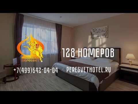 Парк-отель Пересвет (мини-презентация)