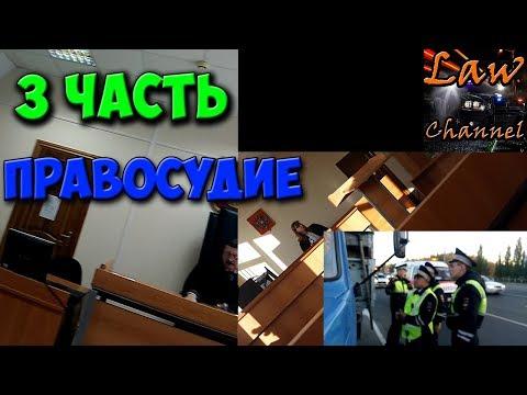 Мусор Тольятти, беспредел ГАИшников под прикрытием суда 19.3 часть 3 (От студента!)