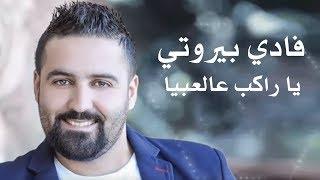 Fady Beirouty - Ya Rakeb 3al 3bayya   فادي بيروتي - يا راكب عالعبية تحميل MP3