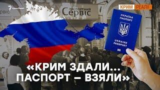 Кримчани у чергах за українським паспортом   Крим.Реалії