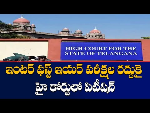 Petition Filed In Telangana High Court For Cancellation Of Inter 1st Year Exams | TV5 News Digital