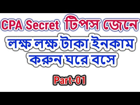 Secret CPA Bangla Tutorial | Cpa Marketing Guide [Part-1]