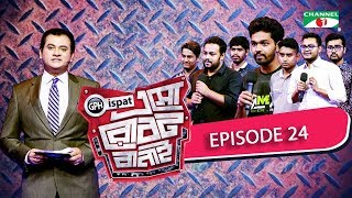 GPH Ispat Esho Robot Banai | Episode 24 | Reality Shows | Channel i Tv