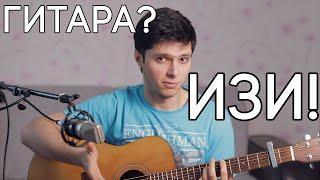 Изи Гитара — с чего НАЧАТЬ?