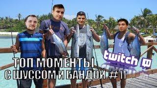 Топ Twitch Моменты С Шуссом и Бандой #11