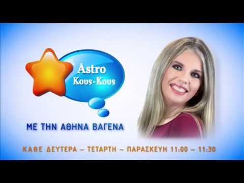 Astro Κους Κους με εβδομαδιαίες προβλέψεις για 13-19 Φεβρουαρίου 2017