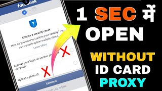 🔴Facebook से identity कैसे confirm करें | Please Confirm your identity facebook