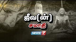 ஜீவசமாதி - அதிர்ச்சியூட்டும் தகவல்கள் | Documentary about jeeva samadhi |  உளவுப் பார்வை