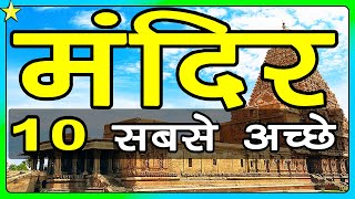 मंदिर Temples Mandir - 10 Best in India | Hindi Video | Tourism & Travel | 10 ON 10 - Download this Video in MP3, M4A, WEBM, MP4, 3GP