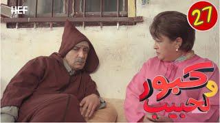 Kabour et Lahbib : Episode 27 | برامج رمضان : كبور و لحبيب - الحلقة 27
